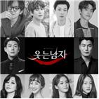 뮤지컬,남자,캐스팅,초연,예정,관객,다시,작품,한국