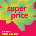 할인,김포점,매장