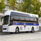수소전기버스,경찰,공개,개발