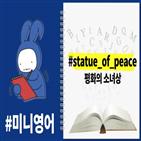 소녀상,평화,일본,전시,뉴스래빗