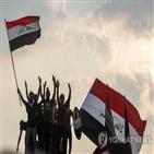 이라크,이란,시위,미국,국민,반정부,통신,보도,시위대