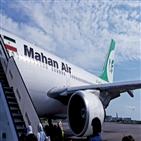 마한항공,이탈리아,이란
