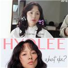 이효리,메이크업,유튜브