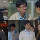 송영훈,청일전자,모습,미쓰리,이화룡