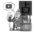 무속인,채널,유명,유튜브