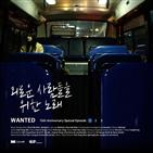원티드,사람,신곡,발매,뮤직비디오