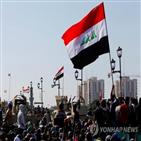 이라크,미국,간섭,이란,내정