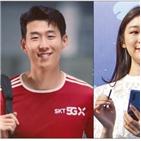 SK텔레콤,서비스,스타,스포츠,고윤정,김연아,행사