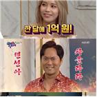 방송,성대모사,허정민,모두,얼굴,송진우,웃음,장혁