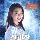 귀신,웹드라마,출연,제작,전원주,시작,김정남