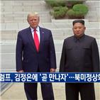 미국,브렉시트,트럼프,보수당,농민,이번,수출,바이든,예정,북한