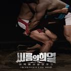 씨름,기술,상대,희열,오른쪽,이하,선수,태백