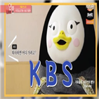 KBS,연예가중계,사장