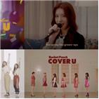 로켓펀치,커버,영상,공개