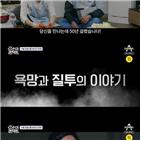 이동우,김경식,영민,눈맞춤