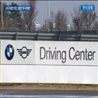 리콜,BMW,차량,투자,대한,센터,화재