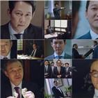 송희섭,장태준,대사,보좌관2,순간