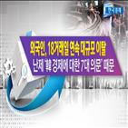 외국인,궁금증,정부,경제,대한,디플레,수출,한국,코드