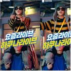 라이브,하쿠,광고,서동현,스트리밍,대세,힙합