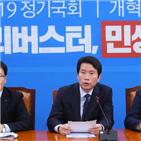 한국당,협의체,민주당,패스트트랙,법안,대한