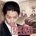 정준영,징역,혐의,선고