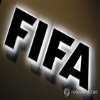 수수료,에이전트,이적,FIFA