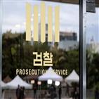 기자,수첩,검사,기자단,MBC,법조