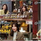 강민경,토요일,이해리,방송,신동엽,멤버,이날