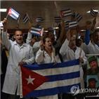 쿠바,의사,정부,의료,파견,의료진,국가,통신