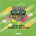 종목,해설,경기,아이돌,해설위원,아육대,이대휘