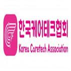 협회,한국케어테크협회,기술