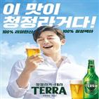 테라,광고,표현,맥주,제품