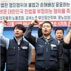 노조,한국,르노삼성,요구,올해,신차,지난해,파업,업계,임금