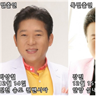 청춘,미스트롯,콘서트,공연,인천