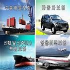 보험,판매,북한,개인,휴대전화,나라,화재보험,기업,생명