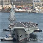 중국,항모,해군,산둥함,주석,건조,남중국해,이날,대만