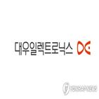 정부,채권단,한국,대우일렉,중재,판정,보증금,계약