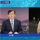 뉴스룸,기자,손석희,서복현,시청률,앵커,국정농단