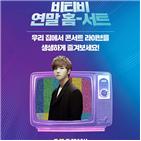정동하,콘서트,뮤지컬,서울