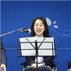 이사장,최혜영,장애인,민주당,영입인재,여성,장애,발표