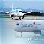 아시아나항공,노선,이스타항공,업계,대한항공,제주항공,매각,항공업계,한진그룹,시작