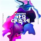 KBS,가요대축제,무대,연말,레드벨벳
