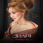 뮤지컬,배우,김소향,앙투아네트,마리