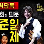 양준일,기자,가수,김용호