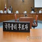 후보자,한국당,증인,민주당,국회,의원