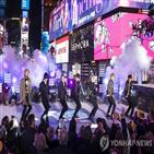 무대,타임스스퀘어,새해,새해맞이,그룹