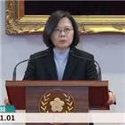 대만,중국,일국양제,총통,차이,절대