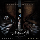 하정우,영화,클로젯,공개