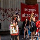 시위,칠레,경제