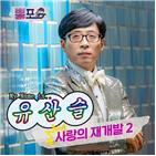 유산슬,사랑,뽕포유,재개발2,공개,1집